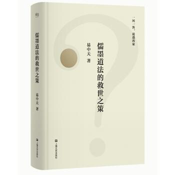 儒墨道法的救世之策(2018全新修订版)