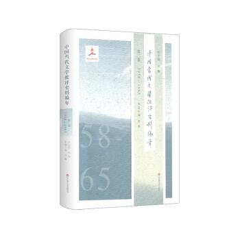 中国当代文学批评史料编年·第二卷:1958—1965