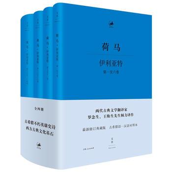 伊利亚特 : 希腊语、汉语对照