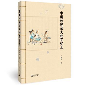 中国传统语文教育智慧