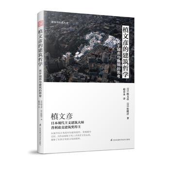 槙文彦的建筑哲学——关于城市与建筑的思考