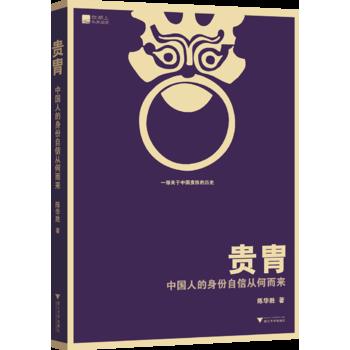 贵胄:中国人的身份自信从何而来