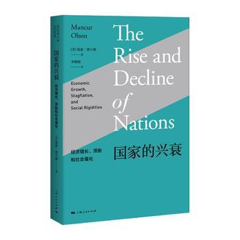 国家的兴衰:经济增长、滞胀和社会僵化