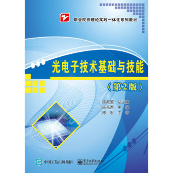 光电子技术基础与技能(第2版)