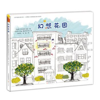 新蕾精品绘本馆——幻想花园