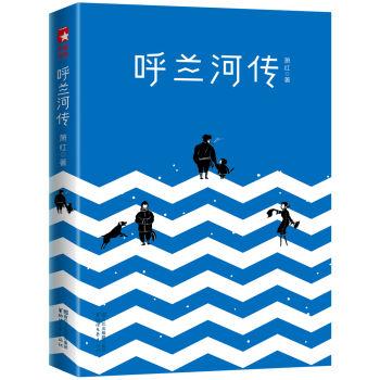 呼兰河传(插图珍藏版)