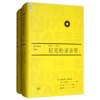 尼克松�音�В�1971―1972)(上下�裕�