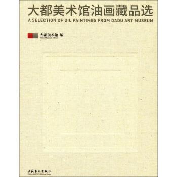 大都美术馆油画藏品选(精)