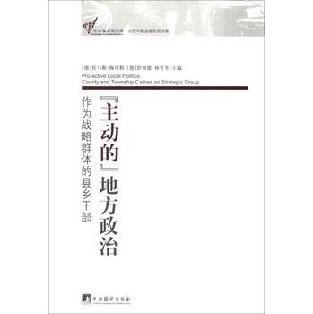 """中央编译局文库·当代中国治理研究书系·""""主动的""""地方政治:作为战略群体的县乡干部"""