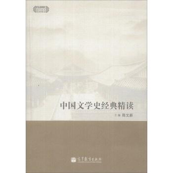 中国文学史经典精读