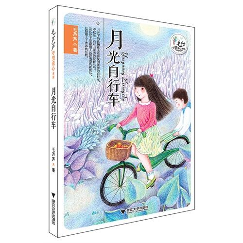 毛芦芦守望童心系列——月光自行车