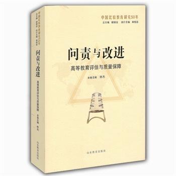 问责与改进:高等教育评估与质量保障(中国比较教育研究50年)