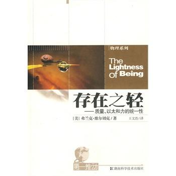 第一推动丛书·物理系列:存在之轻-质量、以太和力的统一性