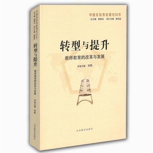转型与提升:教师教育的改革与发展(中国比较教育研究50年)