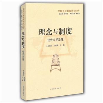 理念与制度:现代大学治理(中国比较教育研究50年)