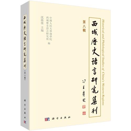 西域历史语言研究集刊(第八辑)
