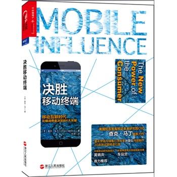 决胜移动终端:移动互联时代影响消费者决策的6大关键