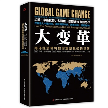 大变革:南环经济带将如何重塑我们的世界