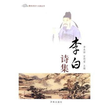 唐宋诗词十大家丛书:李白·诗集