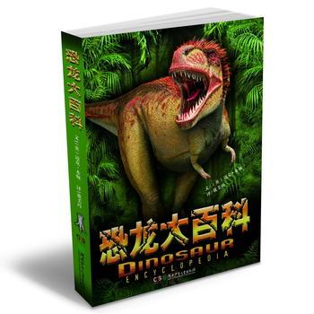 恐龙大百科(精装)