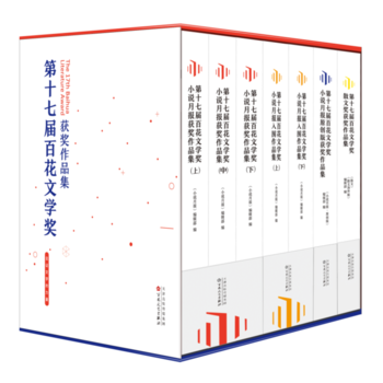 第十七届百花文学奖获奖作品集(四种共七册)