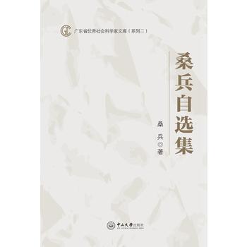 广东省优秀社会科学家文库(系列二):桑兵自选集