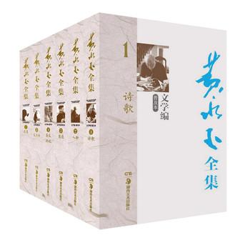 黄永玉全集·文学编(普及本)(套装共6册)