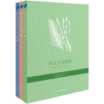 科瓦奇讲植物、动物、天文与地理(全三册)