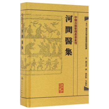 中医古籍整理丛书重刊·河间医集