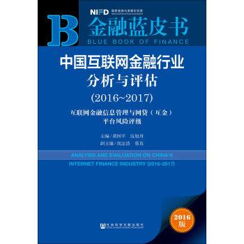 金融蓝皮书:中国互联网金融行业分析与评估(2016-2017)