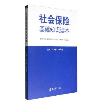 社会保险基础知识读本