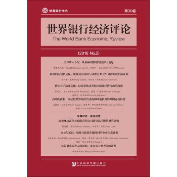 世界银行经济评论(2016 No.2)
