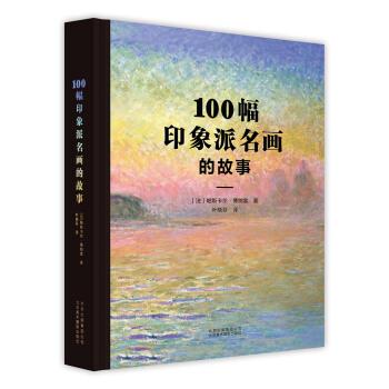 100幅印象派名画的故事