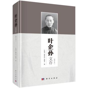 叶企孙文存(增订本)