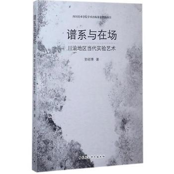 谱系与在场——川渝地区当代实验艺术
