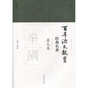 百年语文教育经典名著 第九卷