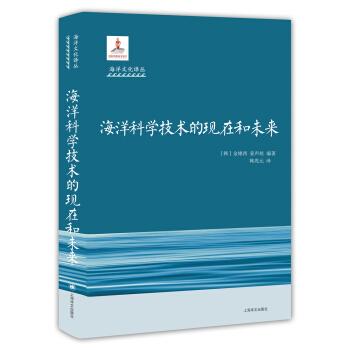 海洋文化译丛:海洋科学技术的现在和未来(精装)