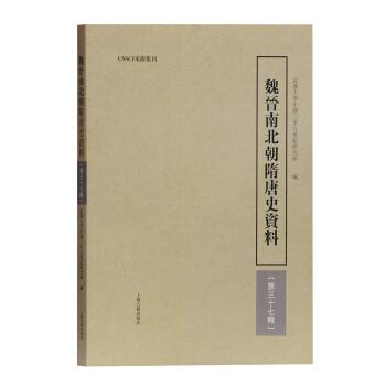 魏晋南北朝隋唐史资料(第37辑)