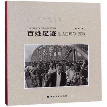 百姓足迹(1生活在1979-2018)(精)/纪念改革开放四十周年系列丛书