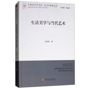 中国艺术学文库·艺术学理论文丛:生活美学与当代艺术