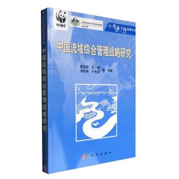 中国流域综合管理战略研究
