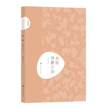 孙犁·诗意小说