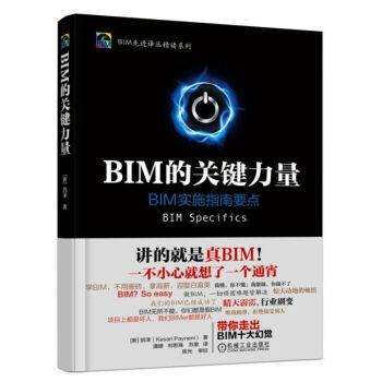 BIM的关键力量