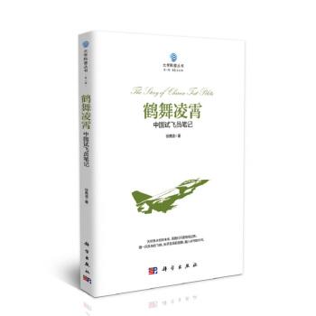 鹤舞凌霄——中国试飞员笔记