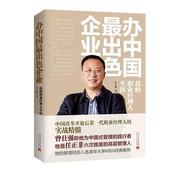 办中国最出色企业:我的职业经理人生涯