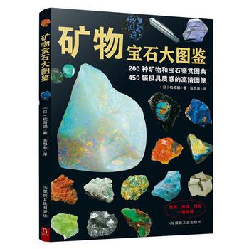 矿物宝石大图鉴