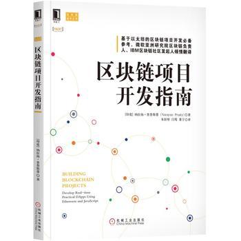 区块链项目开发指南