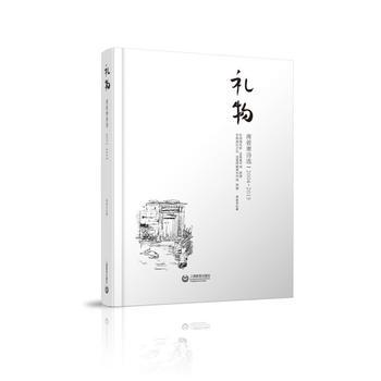礼物:蒋筱寒诗选(2004-2015)