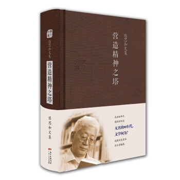 陈思和文集:营造精神之塔