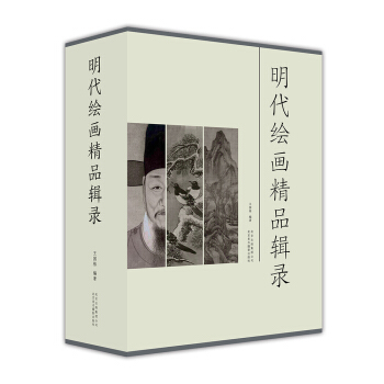 明代绘画精品辑录(套装共3册)(精装)